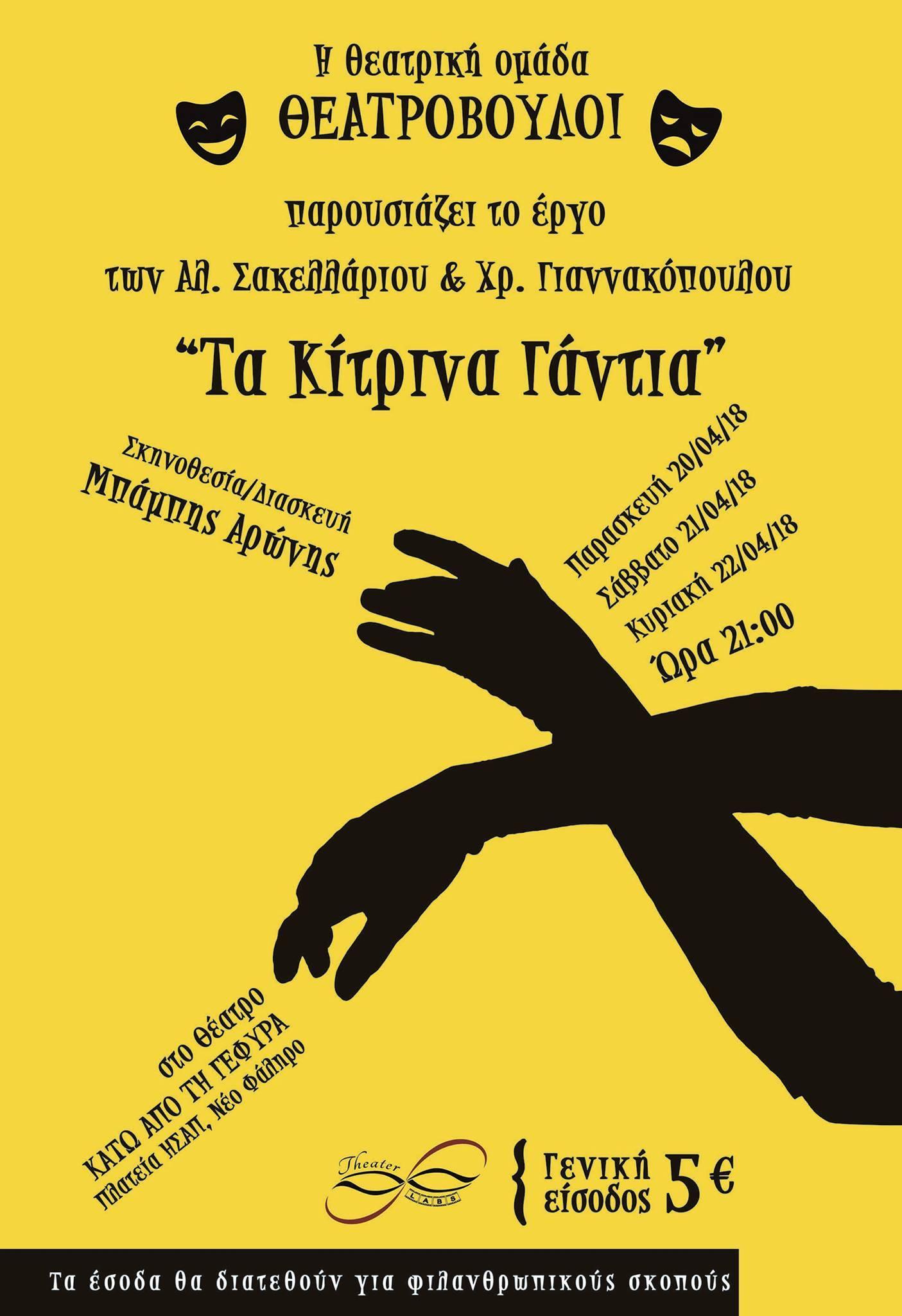 Τα κίτρινα γάντια